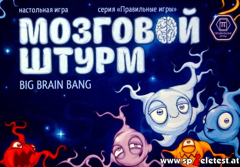 Big brain bang Cover