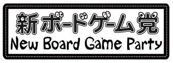 New Board Game Party